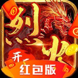 烈火开天对决红包版v3.3.0