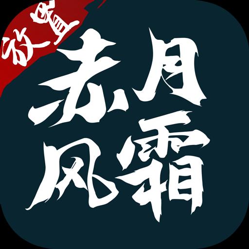 赤月风霜文字传奇单机版v3.77