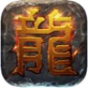 征战魔庭高爆版传奇v1.0.1