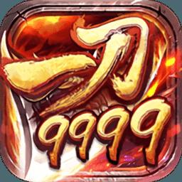 一刀9999级传奇破解版v1.0.2