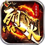 烈火战神变态无限元宝v2.0.3