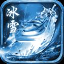 吾悦冰雪40bx传奇v2.1.0