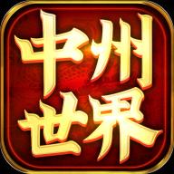 中州世界复古版v1.80