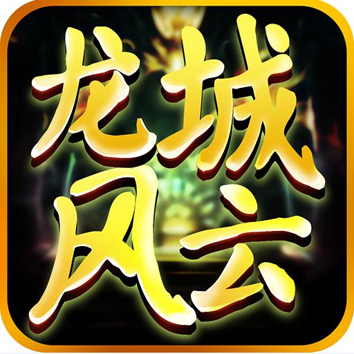 龙城风云传奇官网版v3.77