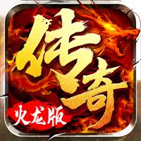 火龙超变皇图传奇手游v1.80
