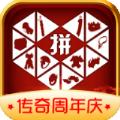 拼夕夕传奇周年庆版v3.0