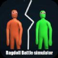 人偶战斗模拟器2v1.2
