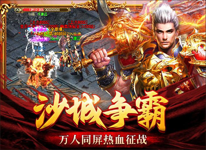传奇世界之剑舞龙城