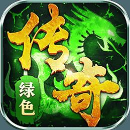 悦玩网络传奇绿色版1.80