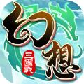 幻想三国战v1.0