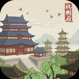 神都探奇杭州知府v1.4.0