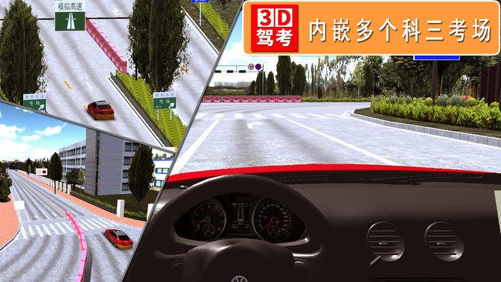 驾考3D考场练车手游