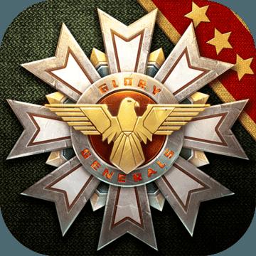 将军的荣耀3钢铁命令破解版v1.0.2
