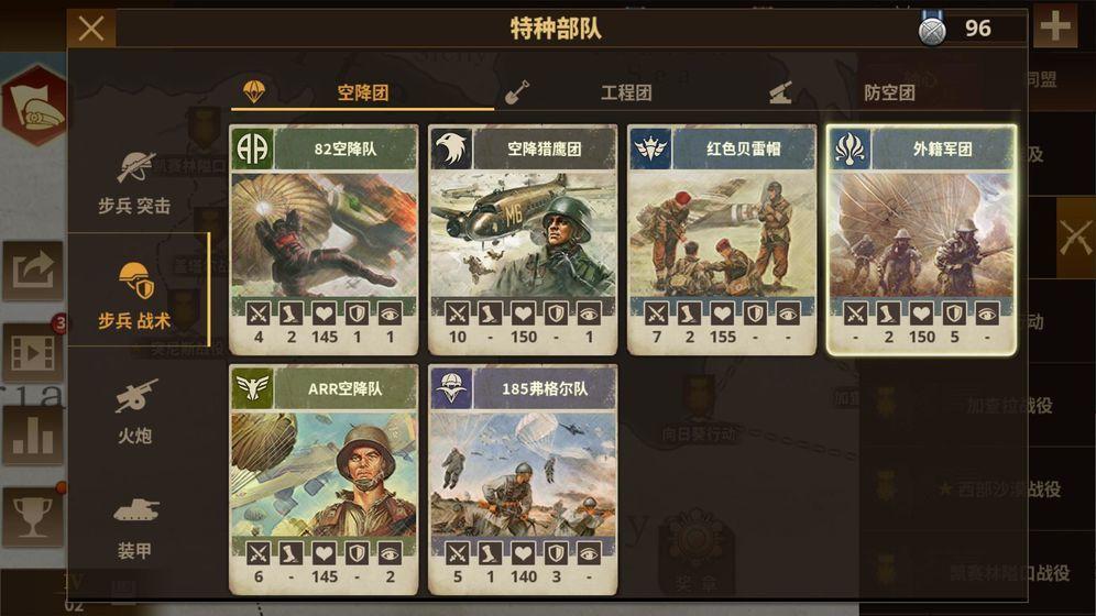 将军的荣耀3钢铁命令破解版