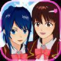 樱花校园模拟器大更新中文版1.037.11