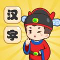 汉字消消消红包版ios版v1.0
