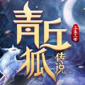 青丘狐传说三生三世ios版v1.0