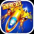 经典飞机大战全民约战v1.2.1
