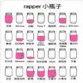 rapper小瓶子