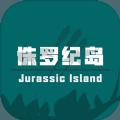 侏罗纪岛v1.0