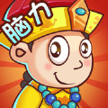 脑力王者红包版iOS