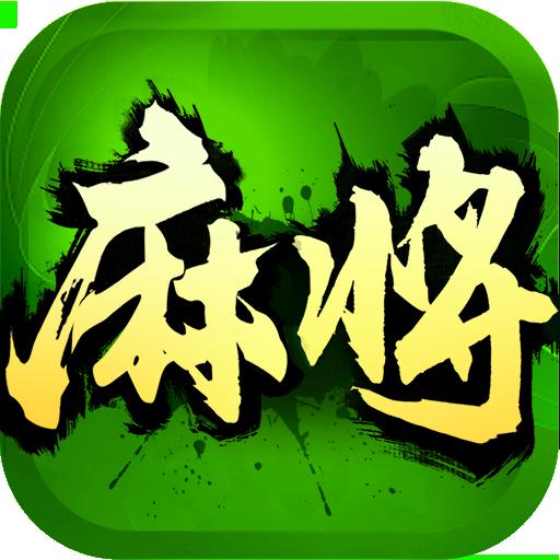 云县惩炮麻将新版v1.0
