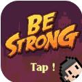 be strongv1.0