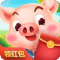 一起来养猪红包版v0.95