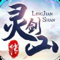 灵剑山传v4.3.0