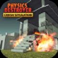 模拟物理摧毁