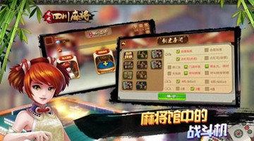 蜀山四川麻将游戏下载