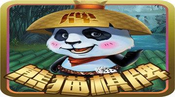 熊猫棋牌游戏中心