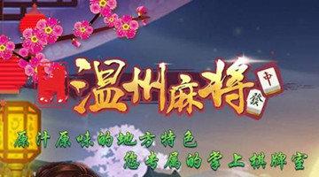 温州棋牌游戏