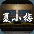 夏小梅v1.0