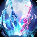 万古剑魁v4.3.0