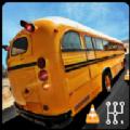 驾驶手动巴士v1.0.6