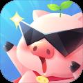 爱上猪猪消红包版v0.3.1
