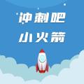 冲刺吧小火箭苹果版v1.0