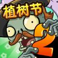 植物大战僵尸22.4.81破解版v22.4.81