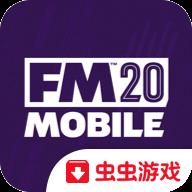 fm2020手机版