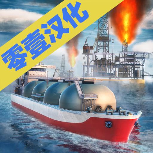 轮船模拟器2020破解版