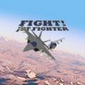 战斗喷气式战斗机
