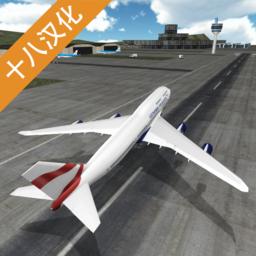 飞行员模拟器破解版v2.0