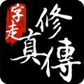 字走修真传v1.0.2
