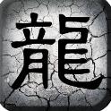 80龙血合击v1.0