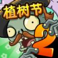 植物大战僵尸2植树节破解版v2.4.81