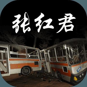 张红君v1.0