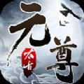 青云太古元尊v1.0