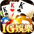 IG娱乐棋牌v3.0