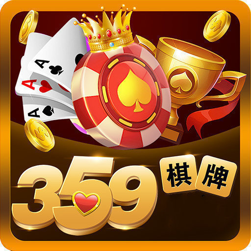 359棋牌官网版v1.0.0